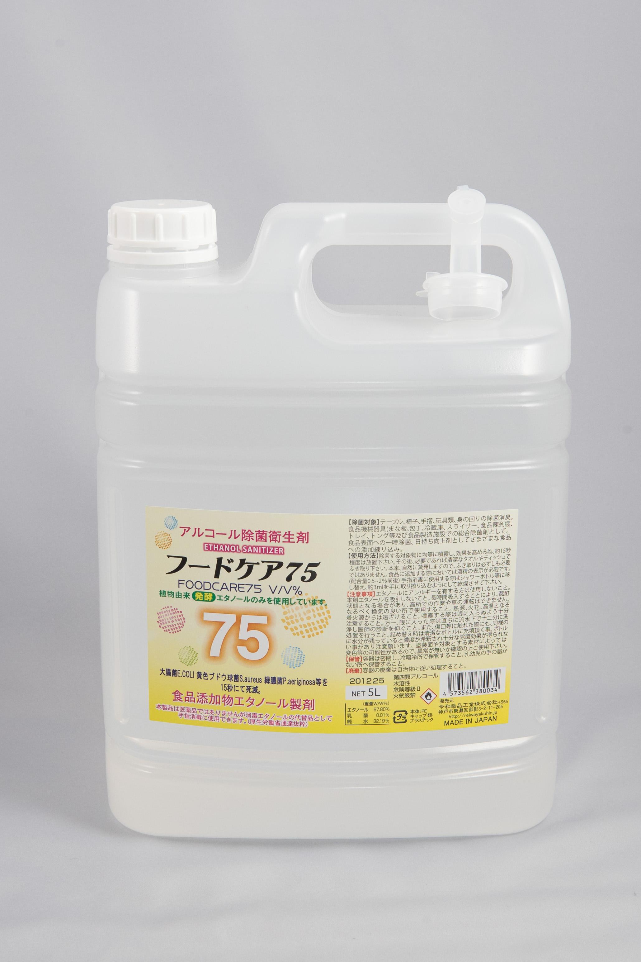 フードケア75 5Lボトル/ ケース:吐き出しノズル付  【消毒エタノール代替品】  エタノール濃度V/V% 75V/V画像
