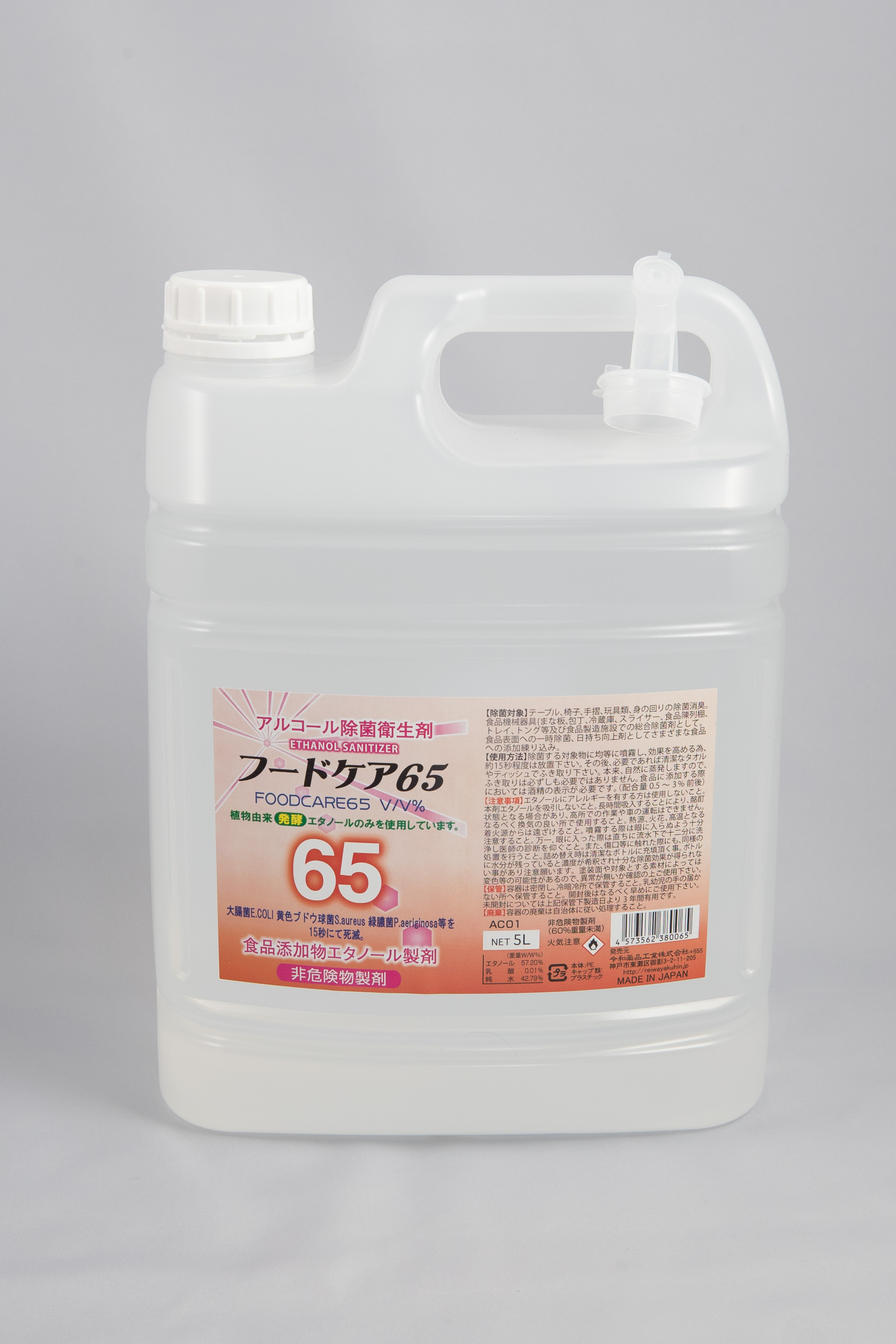 フードケア65 5Lボトル / ケース:吐き出しノズル付  【消毒エタノール代替品】  エタノール濃度V/V% 65V/V画像