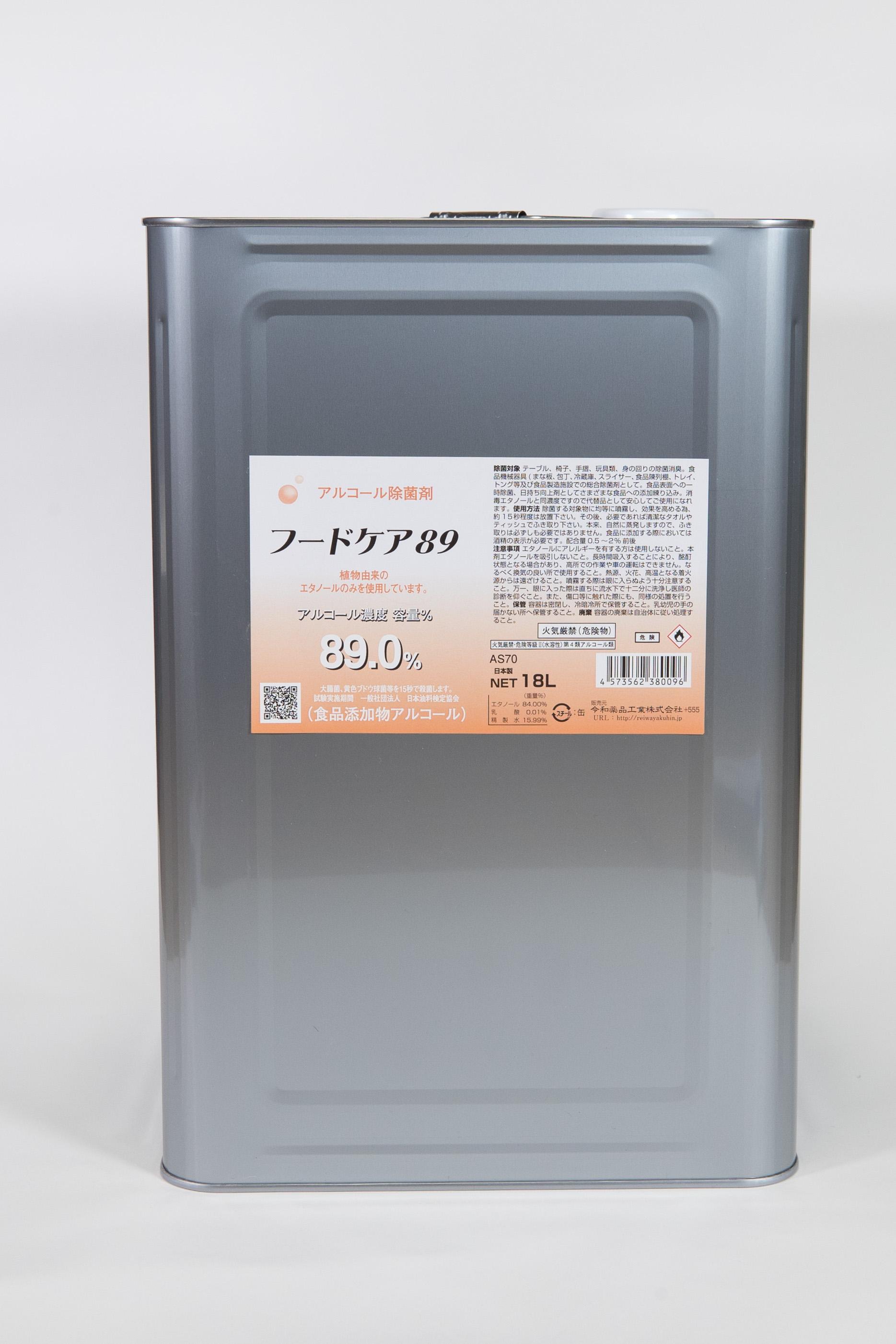 フードケア89% 18L一斗缶 (エタノール89%)画像