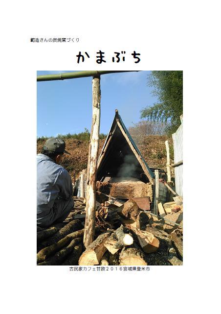 かまぶち (炭焼き窯作りの冊子)の画像