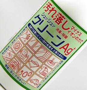 シュッシュッ クリーンAg+ (スプレー)500ml画像