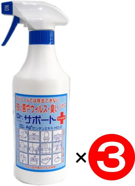 送料無料中|除菌スプレー お買い得3本|ウィルス対策:ドクターサポート)500ml×3画像