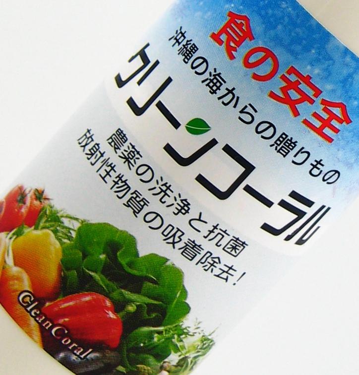 食品洗浄剤 野菜洗浄 クリーンコーラル20g画像