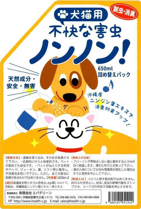 犬猫用「不快な害虫ノンノン」詰め替えパック650ml ダニ ノミ 人体無害 制虫剤 犬用 猫用画像