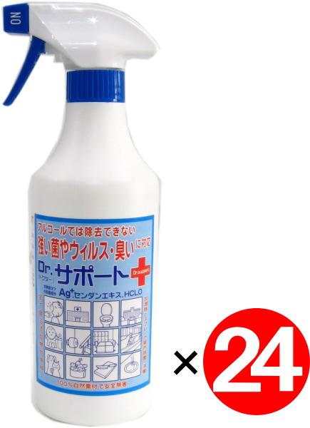 除菌スプレー お得本24セット:ドクターサポート500ml×24 (送料無料)画像