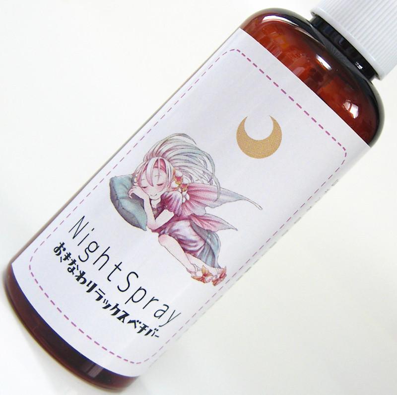 【新商品】Night Spray Okinawa Relax Vetiver:沖縄リラックスベチバー画像