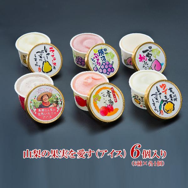 山梨の果実を愛す(アイス)のセット 6種 6個入り画像