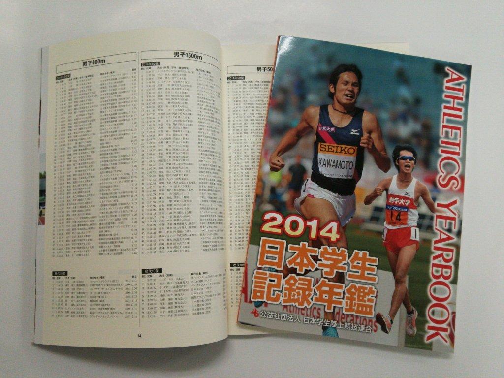 2014日本学生記録年鑑の画像