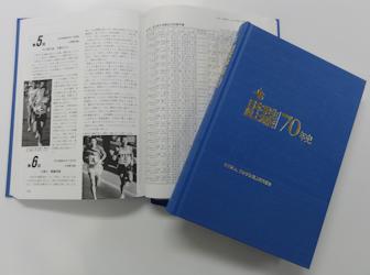 日本学生陸上競技 70年史 向上と進展の画像