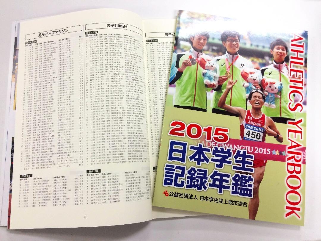 2015日本学生記録年鑑画像