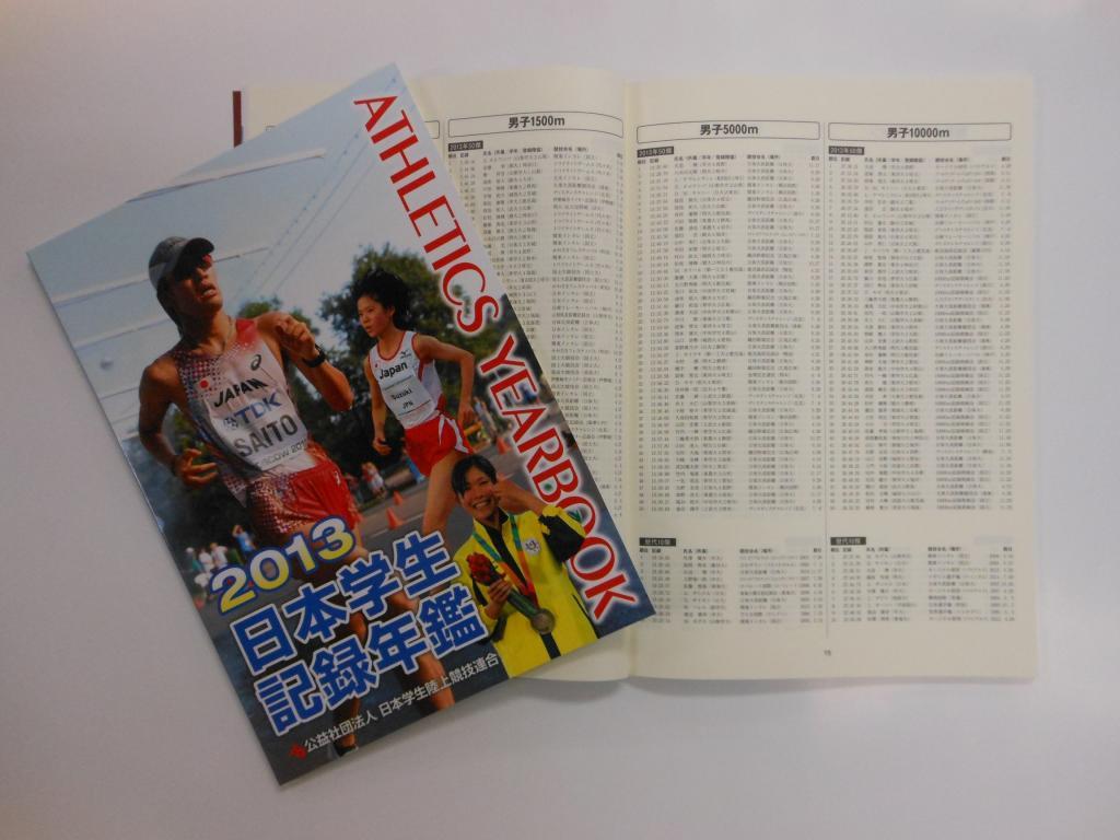 2013日本学生記録年鑑の画像