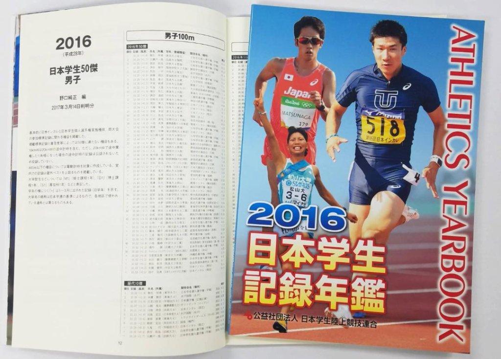2016日本学生記録年鑑の画像