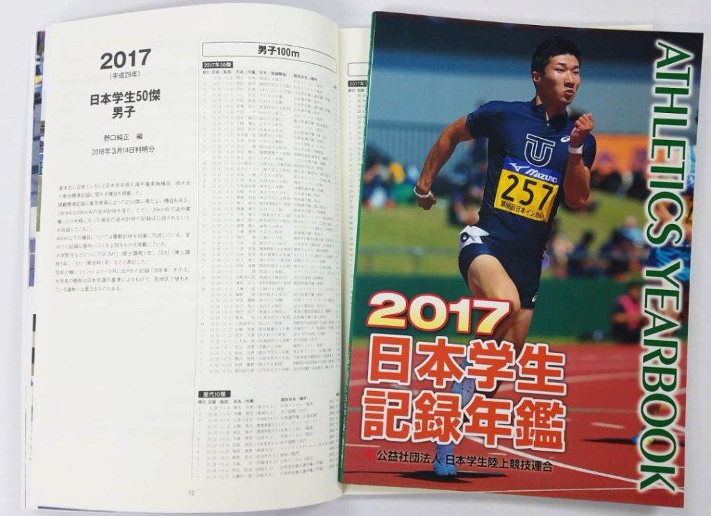 2017日本学生記録年鑑の画像