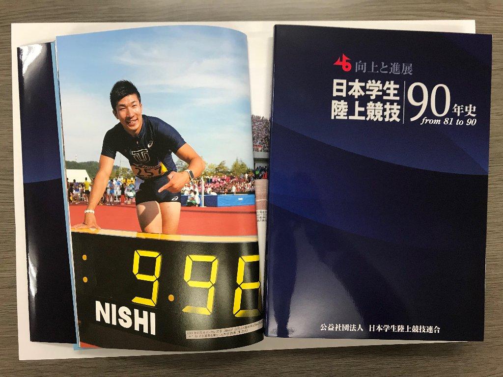 日本学生陸上競技90年史 from81to90 向上と進展の画像