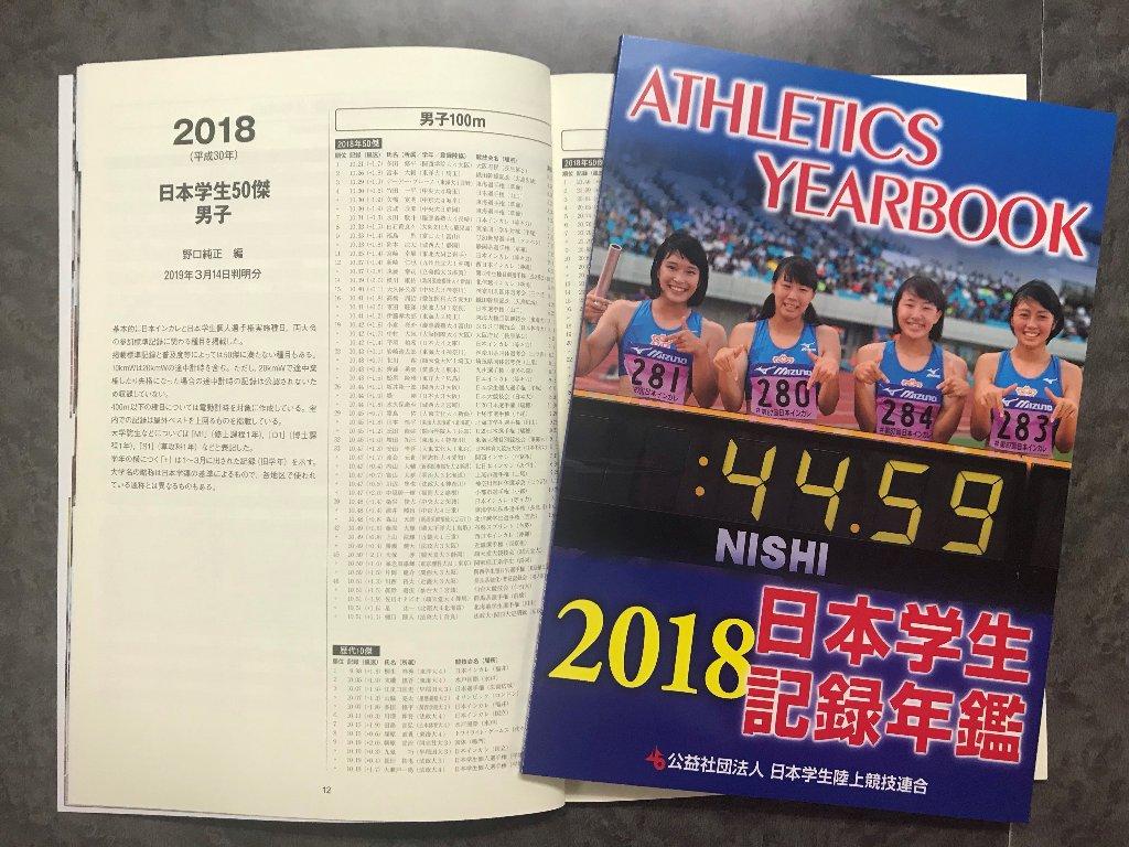 2018日本学生記録年鑑 の画像