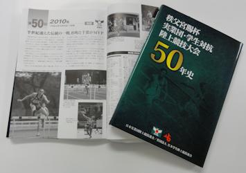 秩父宮賜杯実業団・学生対抗陸上競技大会 50年史画像