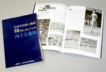 日本学生陸上競技 80年史 from 71 to 80 向上と進展の画像