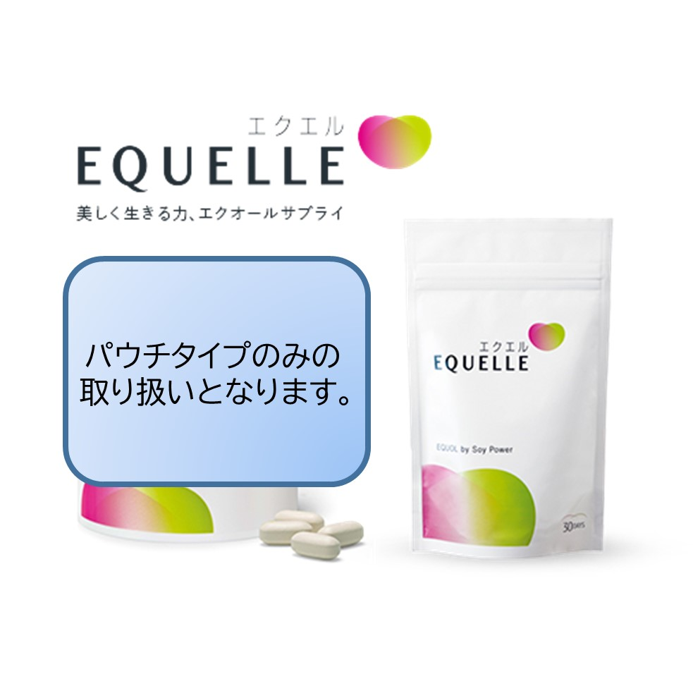 EQUELLE エクエル画像