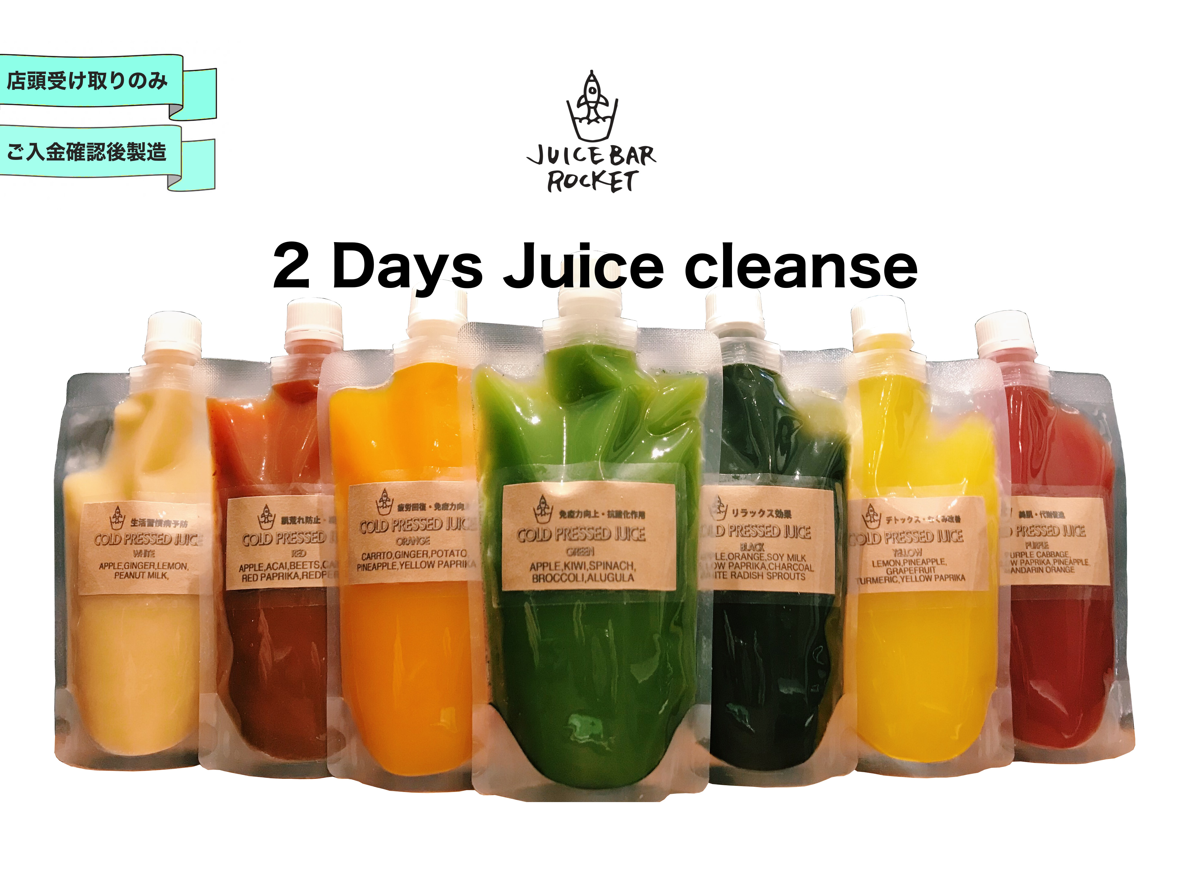2Days Juice cleanse セット画像