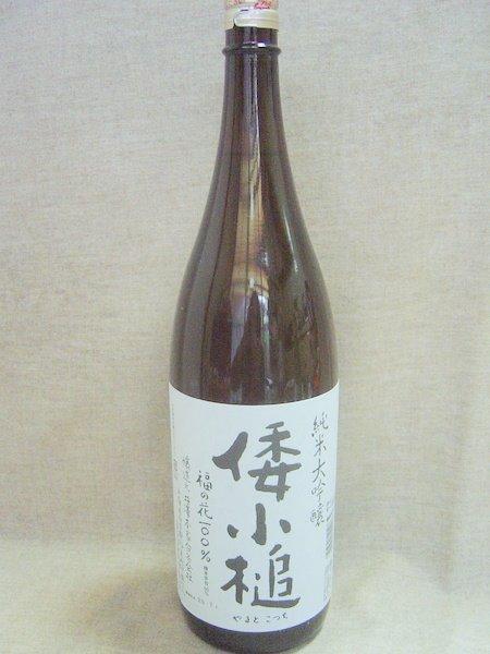 倭小槌 純米大吟醸画像