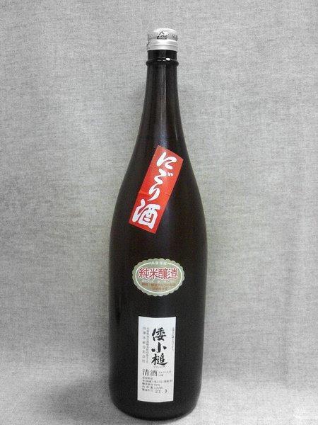 播州の地酒 倭小槌 にごり酒画像