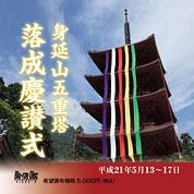 身延山五重塔落成慶讃式記録ビデオの画像