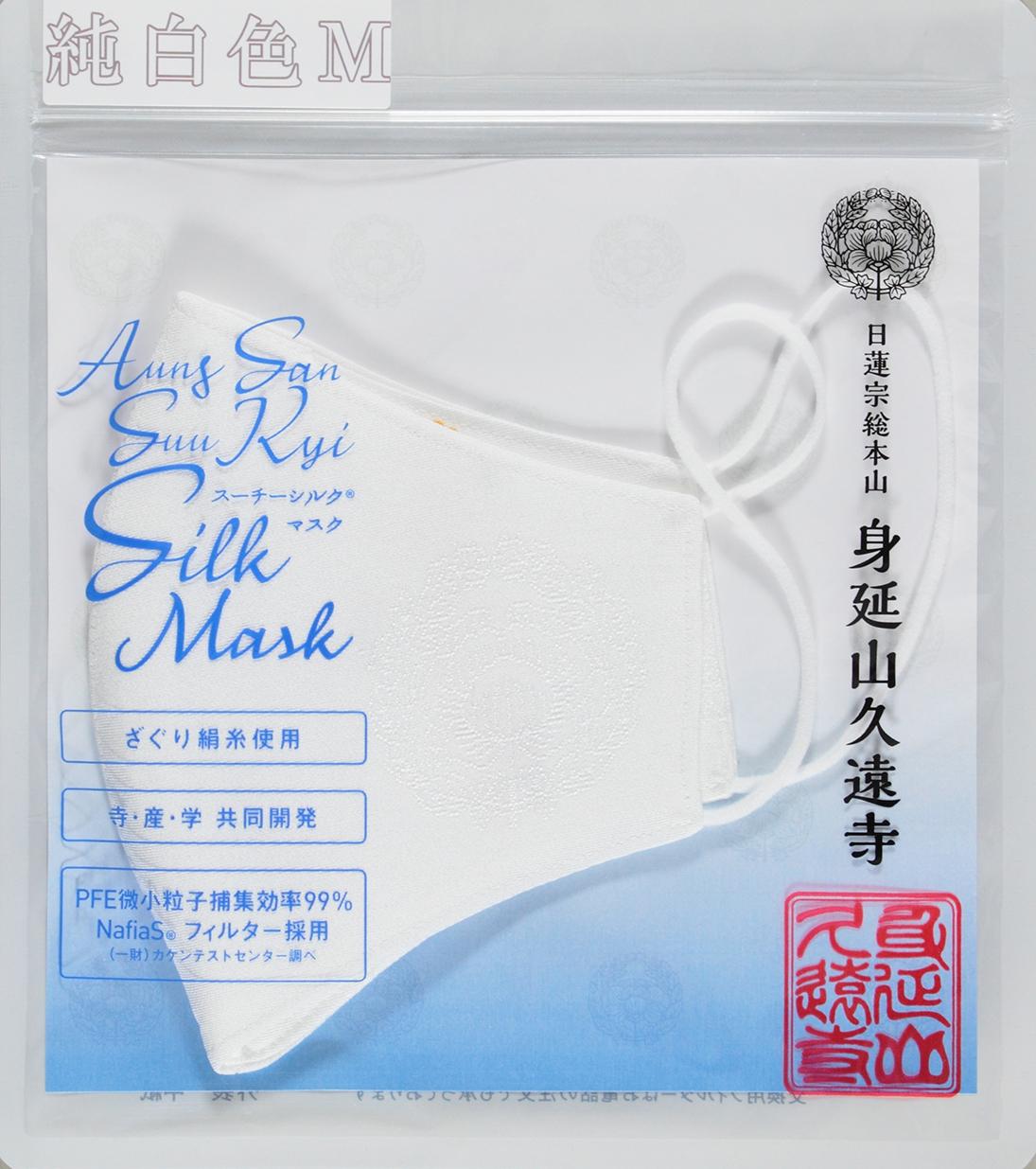疫病退散祈願(小祈祷札・スーチーシルクマスク付)画像