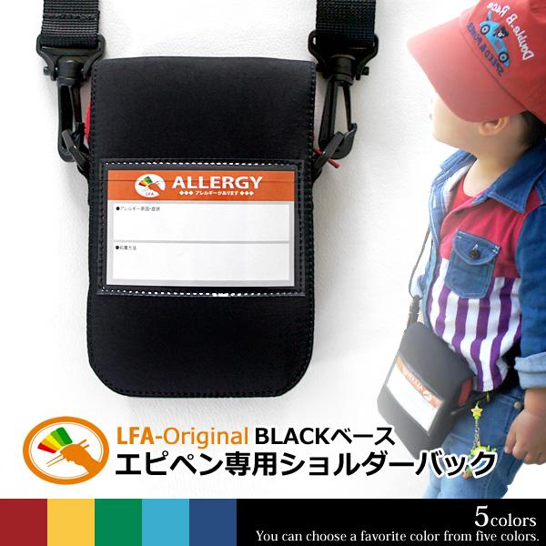 LFAオリジナルエピペン用  ショルダーバッグ    ブラック画像