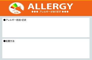 LFAオリジナル食物アレルギー緊急カードの画像