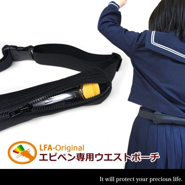 LFAオリジナルエピペン用  ウエストポーチの画像
