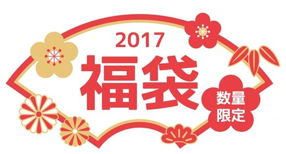 福袋2017の画像