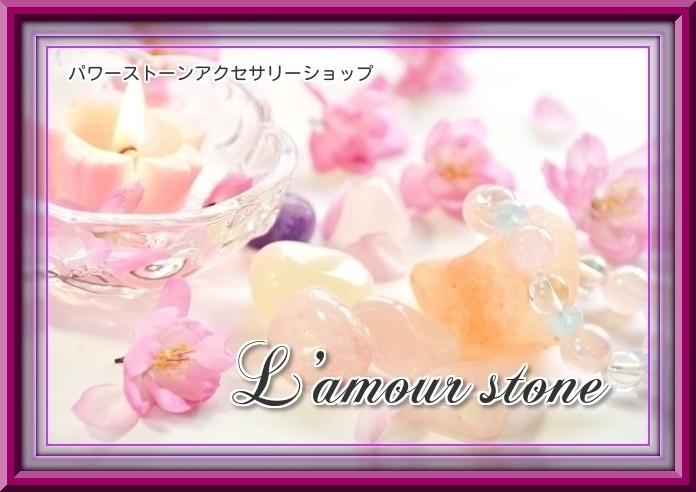 パワーストーンアクセサリーショップ L'amour stone