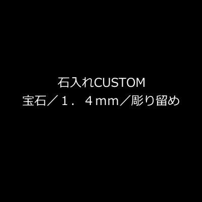 石入れCUSTOM/宝石/1.4mm/彫り留めの画像