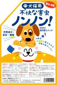 犬猫用「不快な害虫 ノンノン」詰替えパック650ml(お徳用)画像
