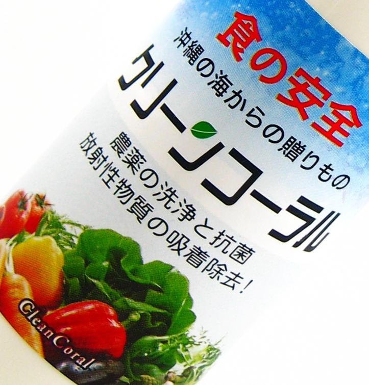 食品洗浄 クリーンコーラル(20g)食の安心 安全に画像
