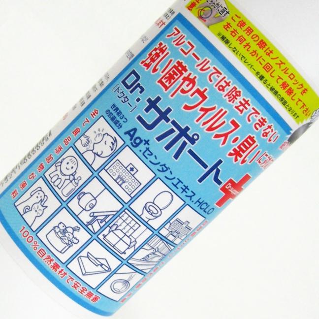 【ノンアルコール除菌液】ドクターサポート スプレー400ml(ミストタイプ)画像
