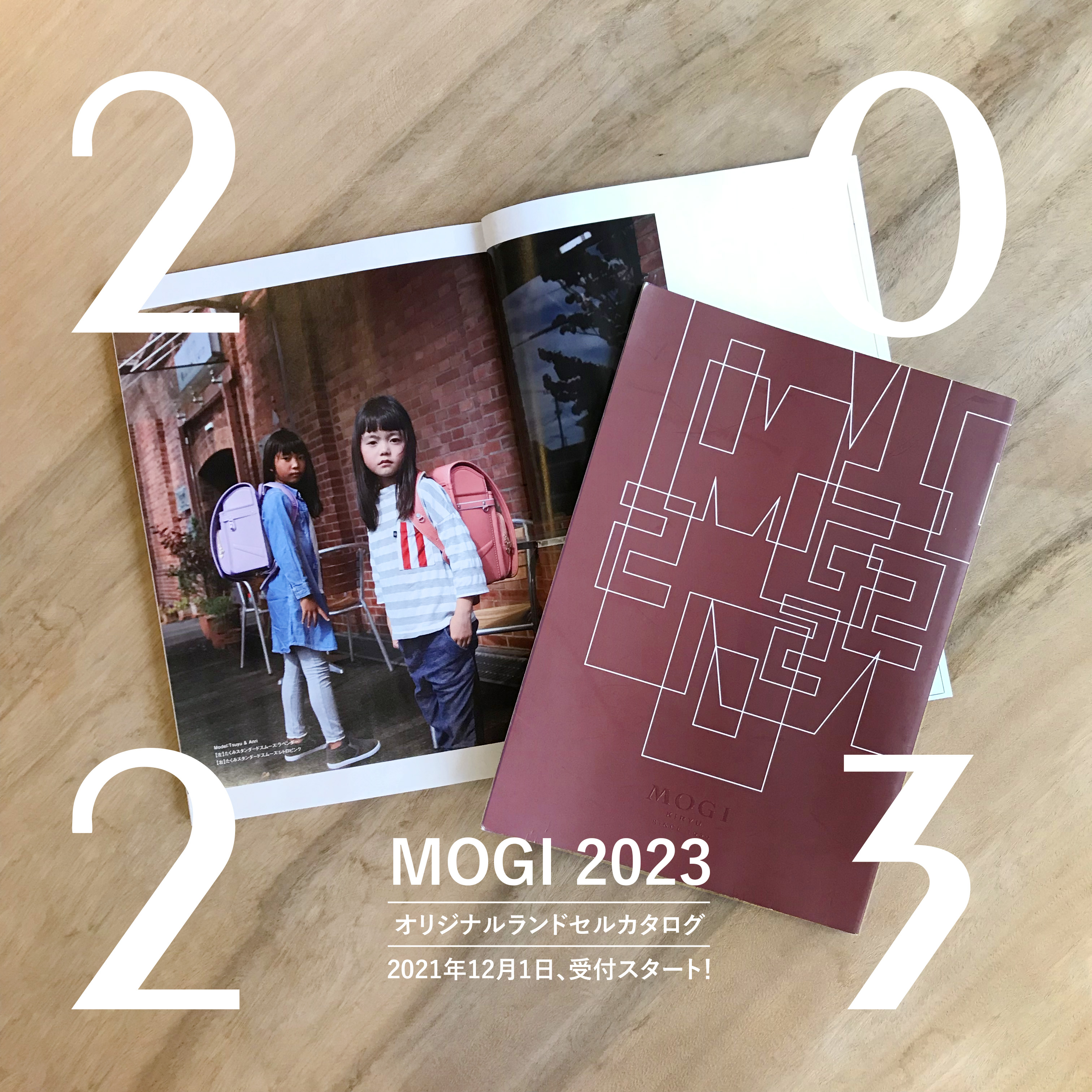 2021年度ランドセルカタログ画像