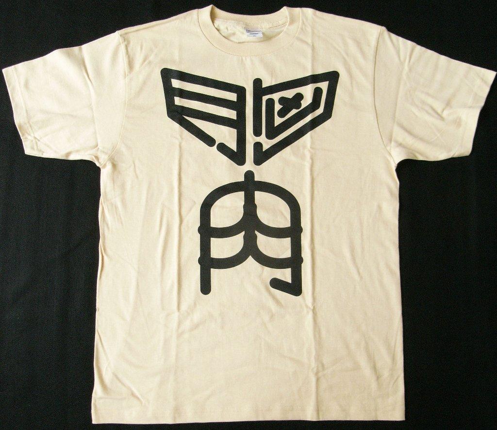 胸肉背骨Tシャツ(色・ナチュラル、サイズ・XL)の画像