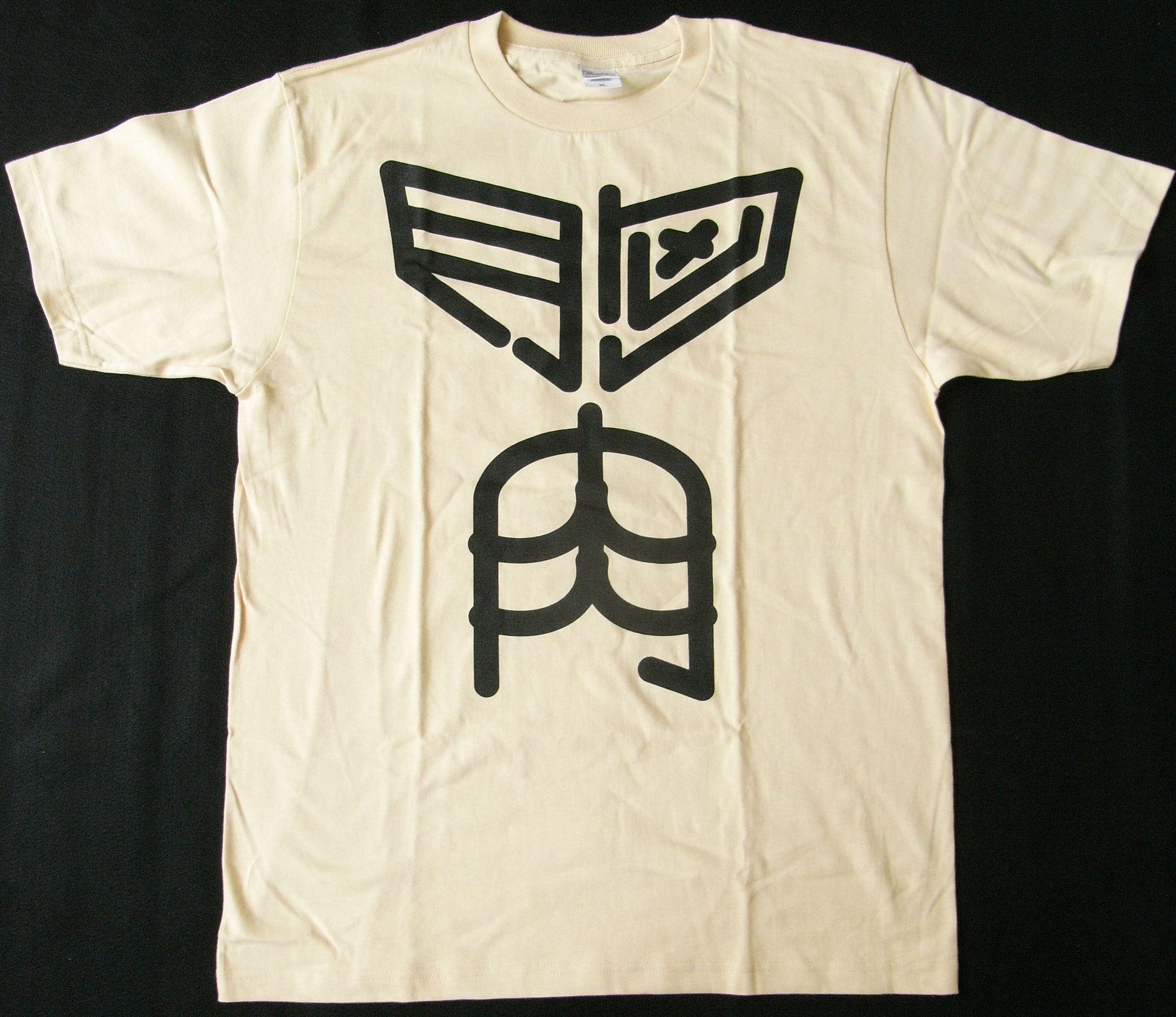 胸肉背骨Tシャツ(色・ナチュラル、サイズ・XL)画像