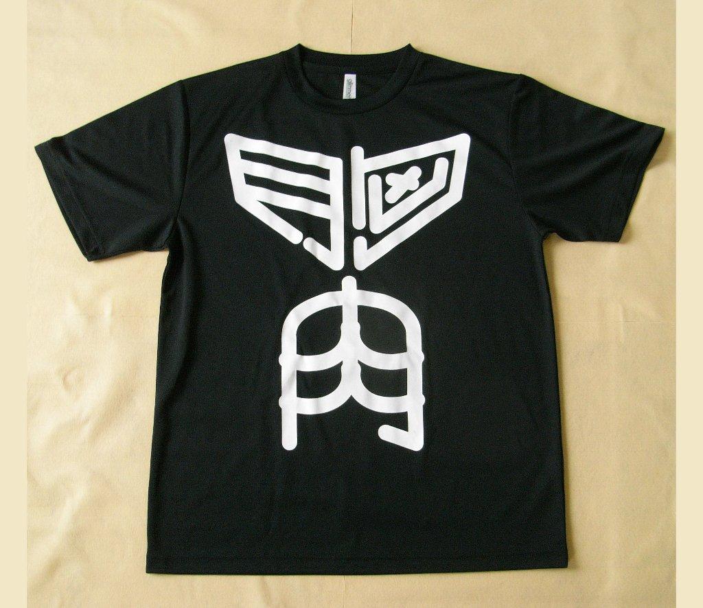 胸肉背骨Tシャツ・ドライメッシュ(色・ブラック、サイズ・L)の画像