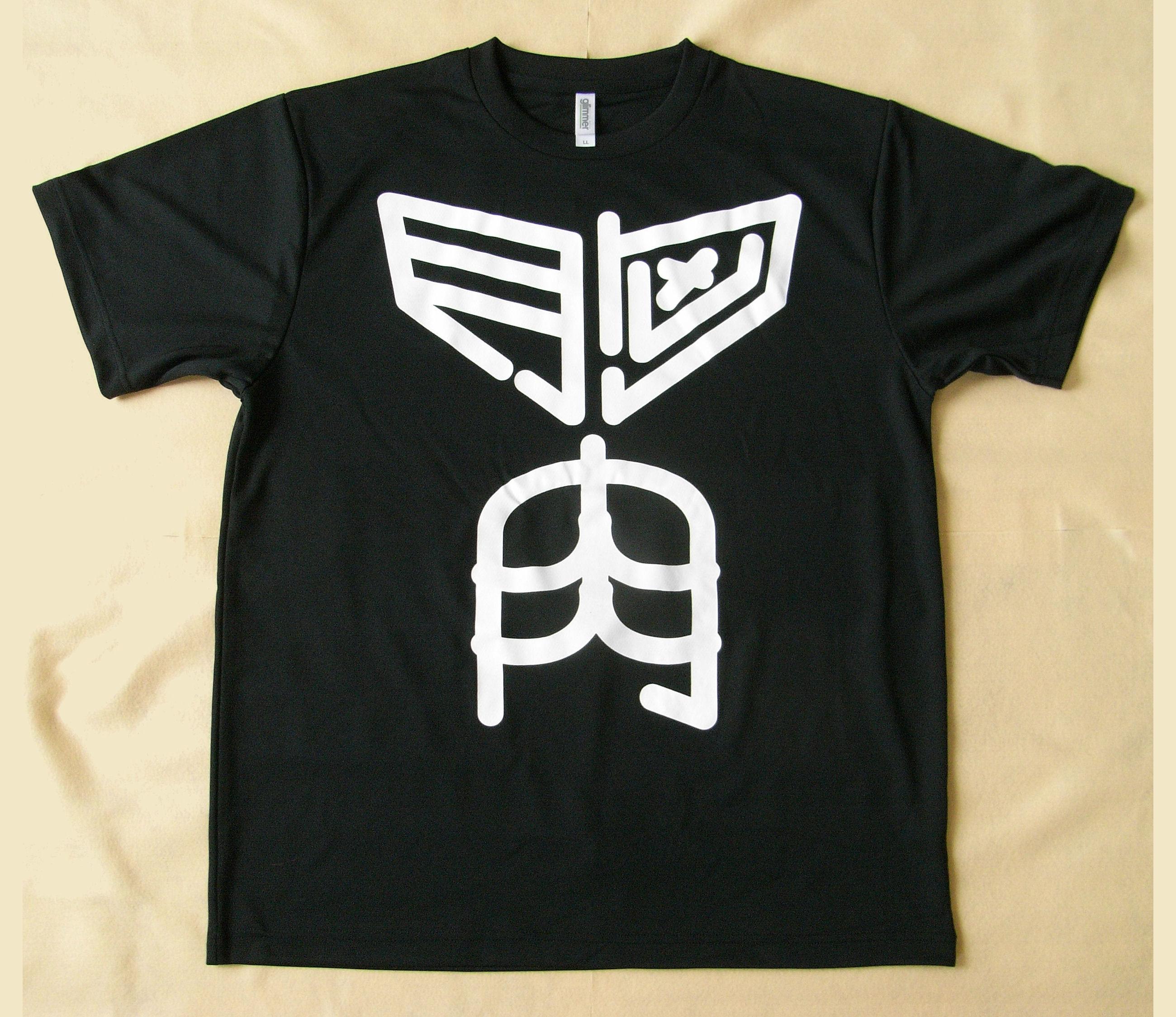 胸肉背骨Tシャツ・ドライメッシュ(色・ブラック、サイズ・XL)画像