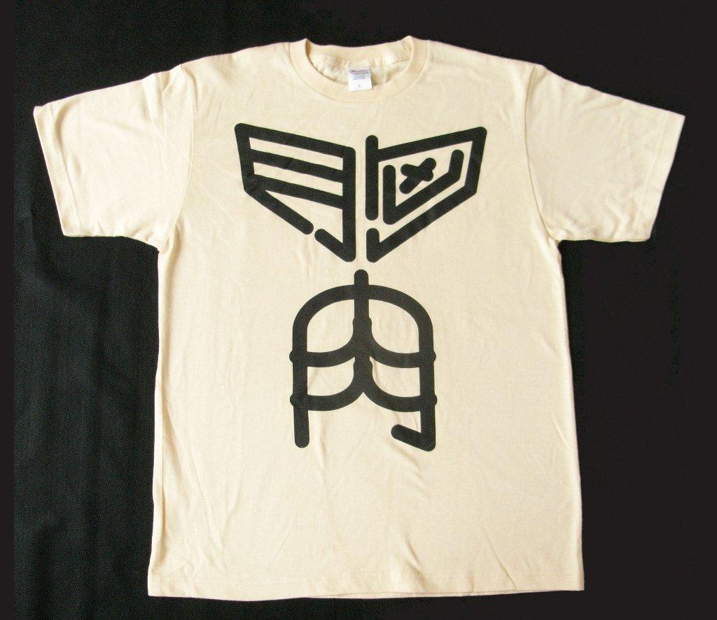 胸肉背骨Tシャツ(色・ナチュラル、サイズ・L)の画像