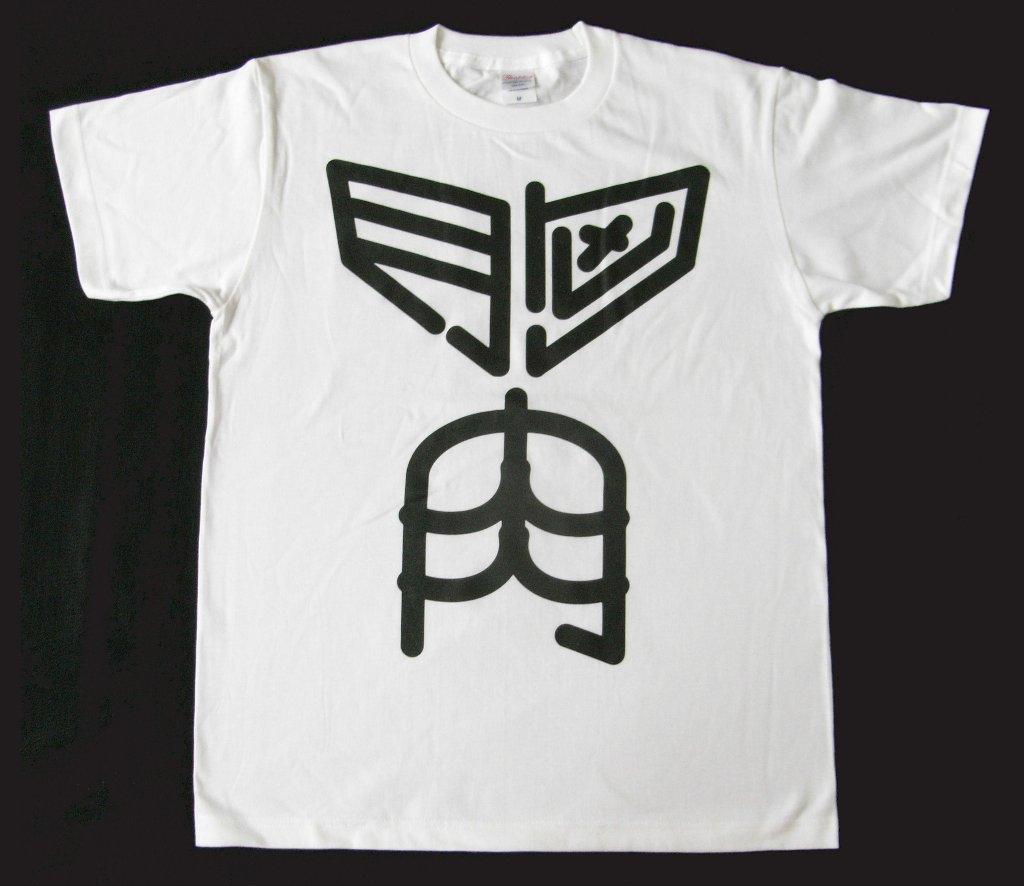 胸肉背骨Tシャツ(色・ホワイト、サイズ・M)の画像