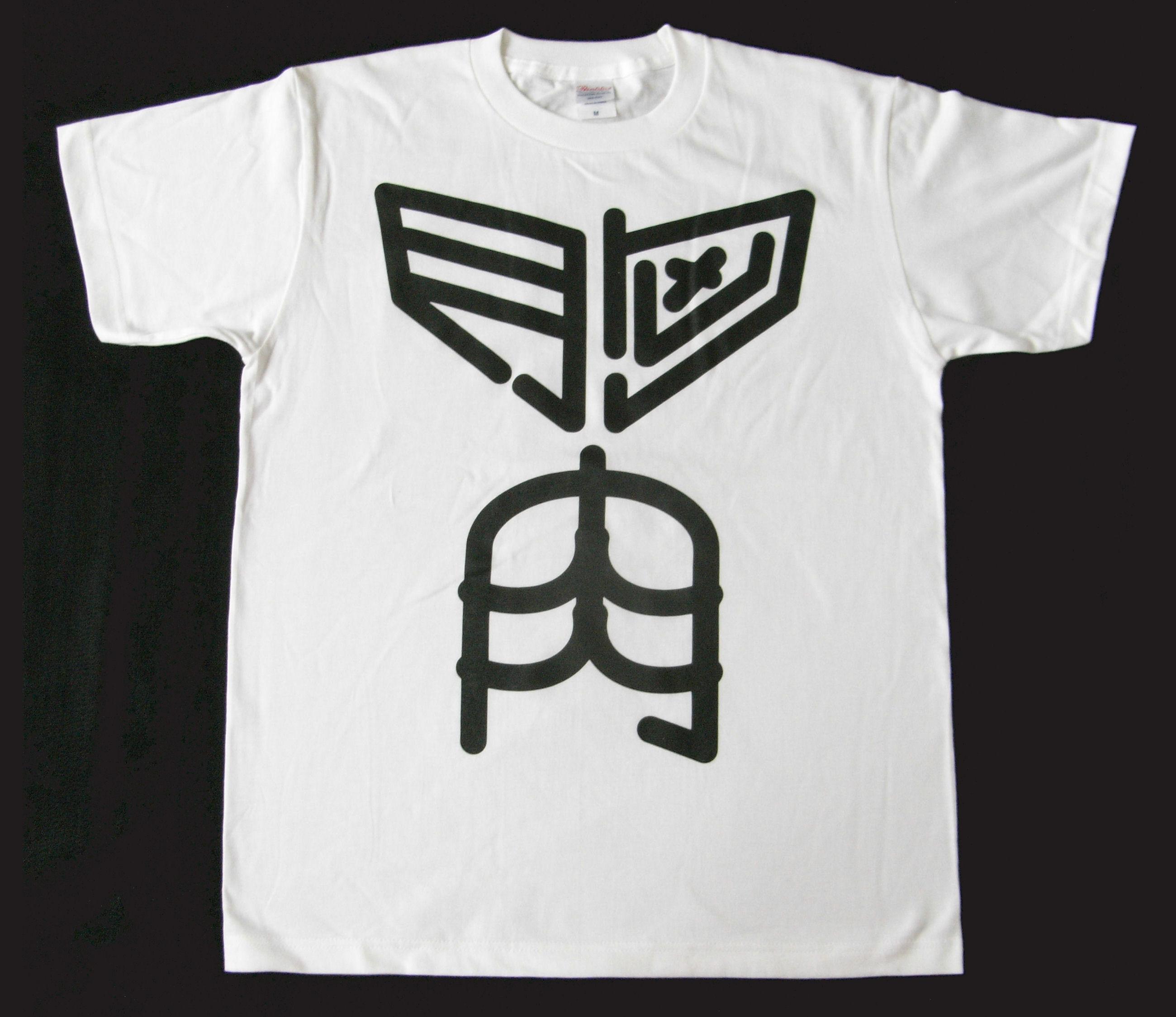胸肉背骨Tシャツ(色・ホワイト、サイズ・M)画像