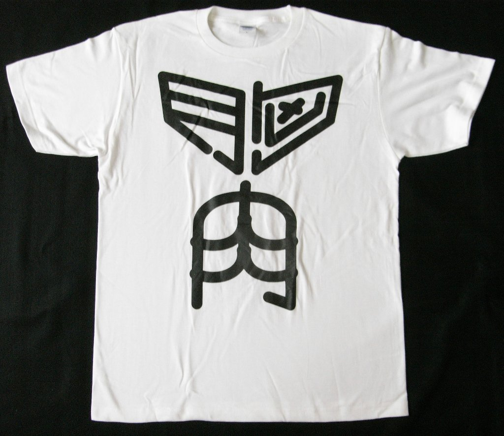 胸肉背骨Tシャツ(色・ホワイト、サイズ・L)の画像