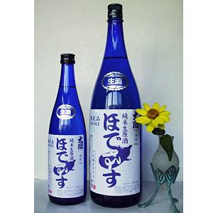 ほでなす 純米生原酒 (にごりなし) 【クール便】画像