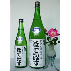 ほでなす 純米生原酒 にごり酒 しぼりたて 【クール便】画像