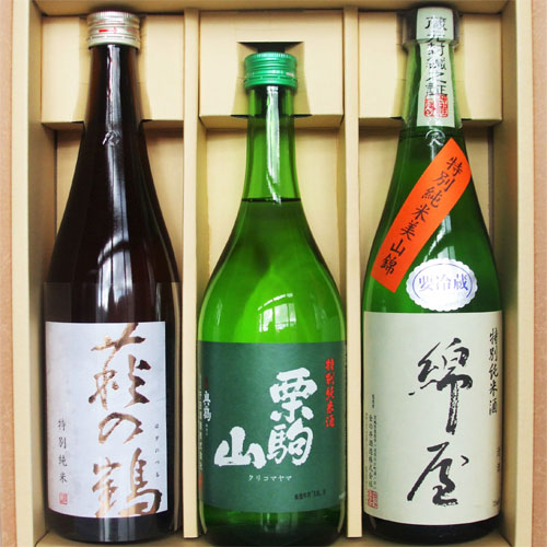 720ml 栗原3酒蔵 特別純米酒 飲み比べ3本詰合せセット 萩の鶴・栗駒山・綿屋画像