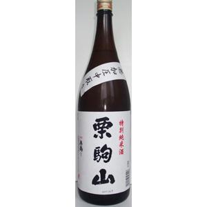 栗駒山 特別純米酒 無加圧 中取り  1800ml画像