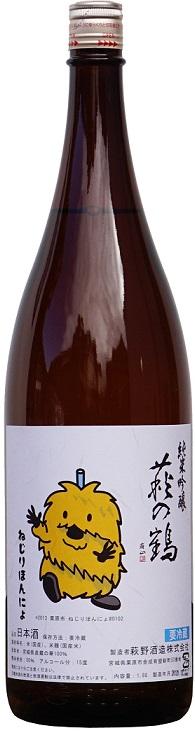 萩の鶴 純米吟醸 ねじりほんにょラベル 720ml 1800ml画像